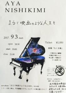 錦見彩-211x300